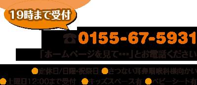 電話:0155-67-5931