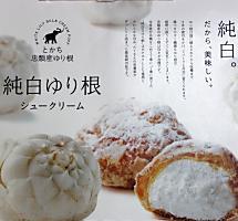 純白ゆり根手シュークリーム