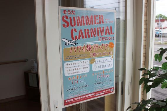 そうだ SUMMER CARNIVAL(サマーカーニバル)に行こう!!