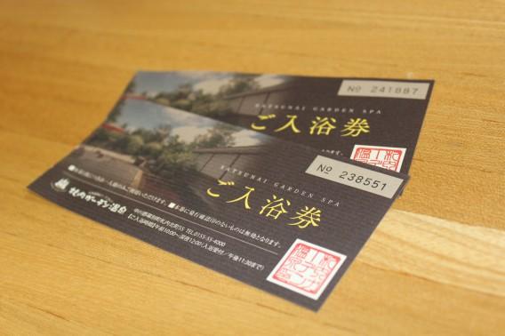 札内ガーデン温泉 ご入浴券