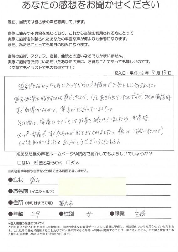 【逆子・36週】 帯広市 29歳 女性 主婦