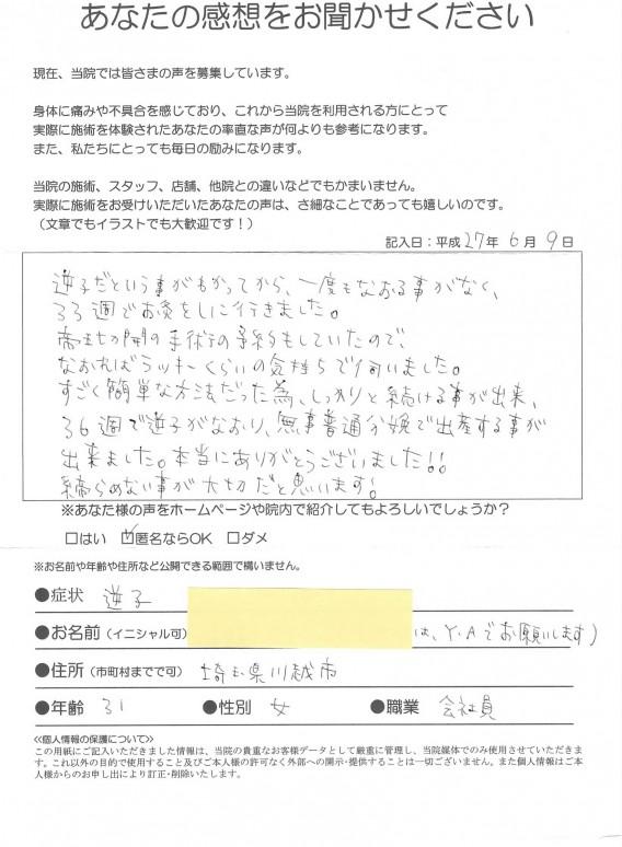 【逆子・33週】埼玉県 31歳 会社員