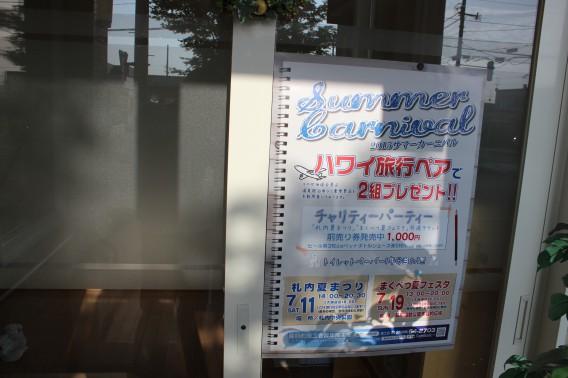 札内夏祭り・幕別夏フェスタ 2015