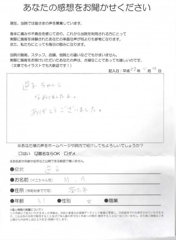 【逆子】帯広市 31歳 女性 M.Aさん