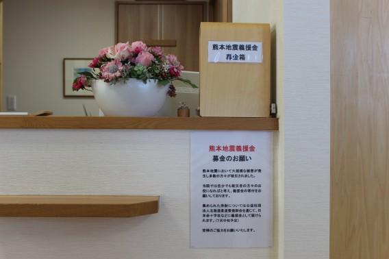 熊本地震義援金 募金