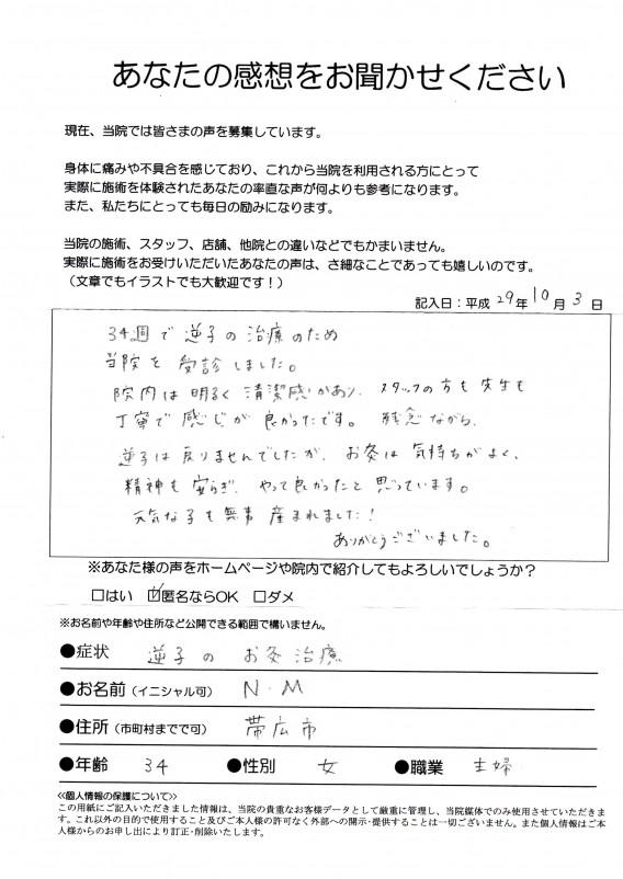 【逆子】帯広市・34歳 主婦