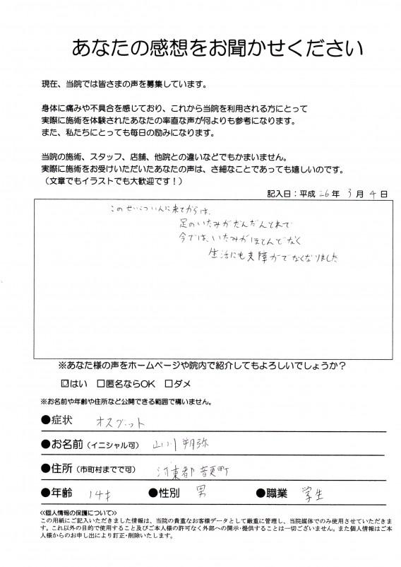 オスグッド・山川朔弥
