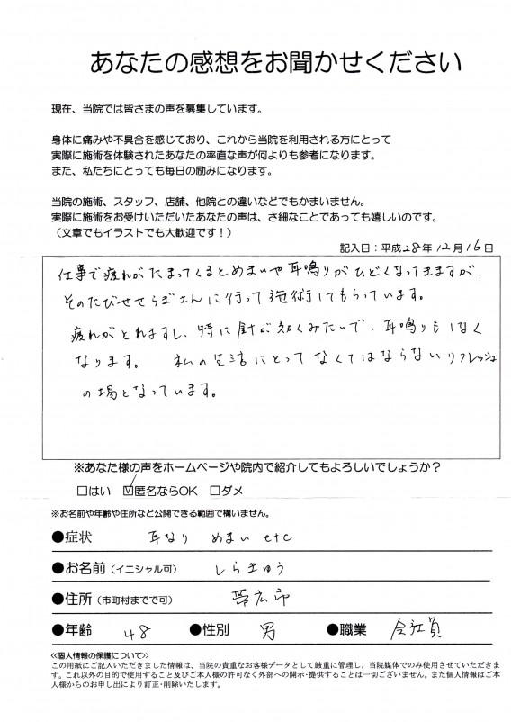 【耳なり・めまい】帯広市・48歳・男性・会社員・しらきゅう様