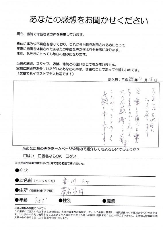 【腰痛症】帯広市・93歳・香川たけ様