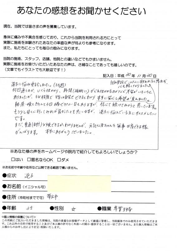 【逆子】帯広市・35歳・主婦