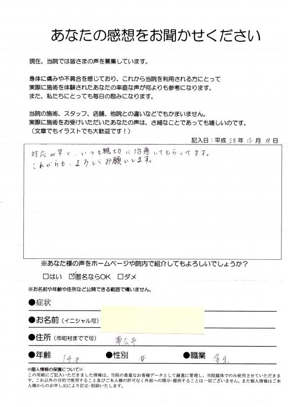 【サッカーによる膝関節損傷】帯広市・14歳・女学生