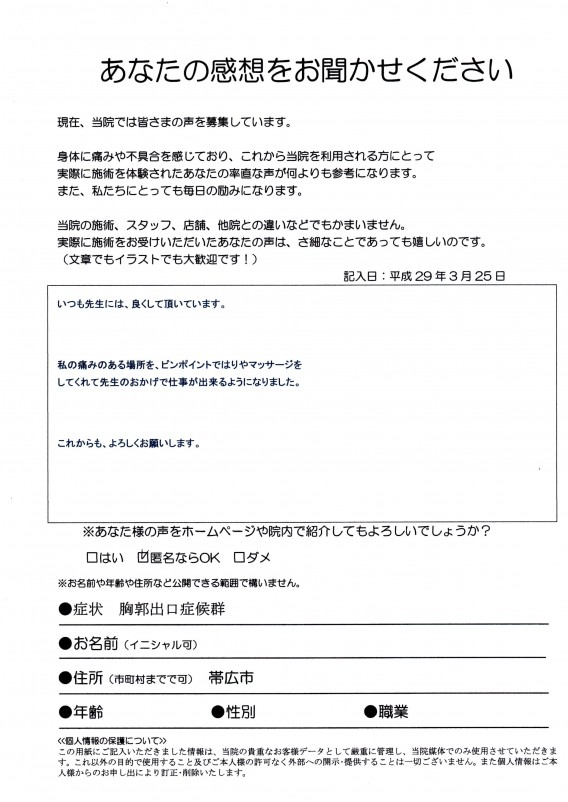 【胸郭出口症候群】帯広市 コピー