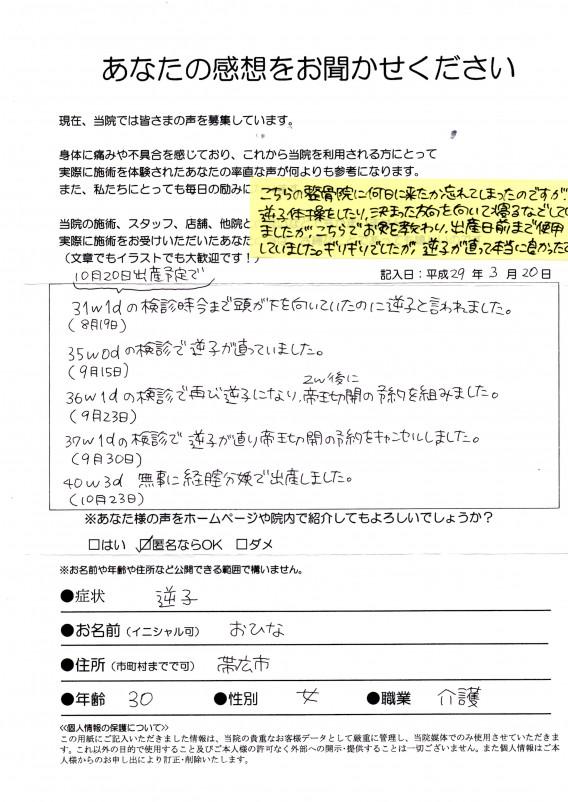 【逆子】帯広市・30歳・介護職・おひな様