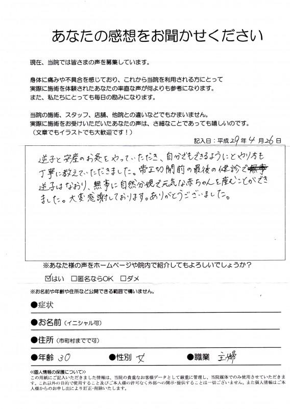 【逆子】30歳・女性・主婦
