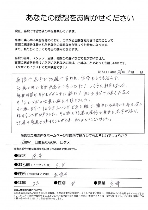 【逆子・32週】札幌市・22歳・S.K様からご感想をいただきました